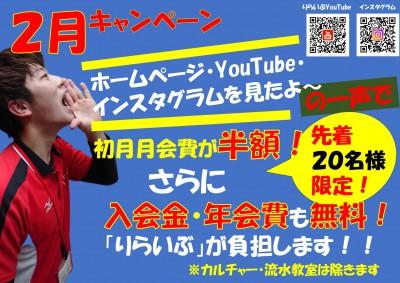 ホームページ・YouTube・インスタグラムを見たよ~キャンペーン