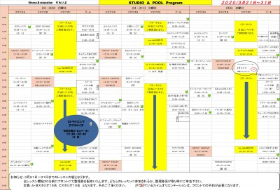 レッスンスケジュール(2020年5月17日~31日・6月)