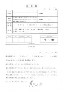 http://www.relive.jp/wp/wp-content/uploads/2020/04/kyukai.pdf